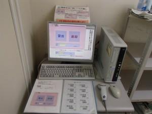 ME機器管理システム