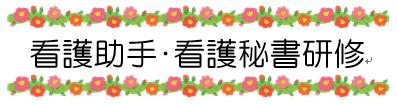 jyusyuhisyo_kensyu1