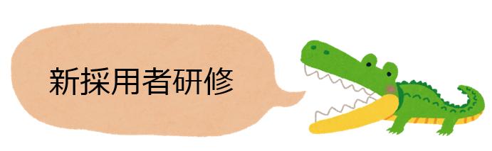 shinsai_kensyu
