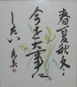 春夏秋冬/吉野秀美