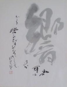 耳 ジャン・コクトー/古谷紫水