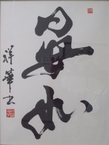 晏如/加藤祥華