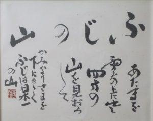 ふじの山/望月緑川