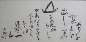 富士の山/平井翠渕