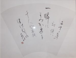 五十年の記憶(自詠)/熊澤桂秀