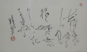 良寛の詩/齋藤翠雨