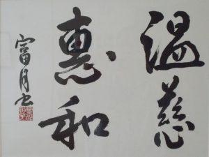 温慈恵和/塩川富月