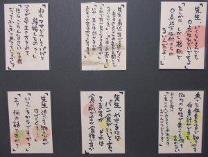 小噺絵手紙/鈴木淑雄